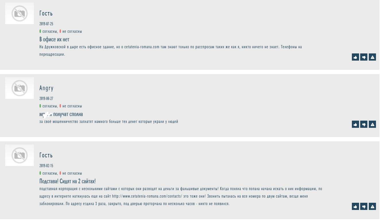 cetatenia-romana.com отзывы о компании на сайте otzyvy.org.ua