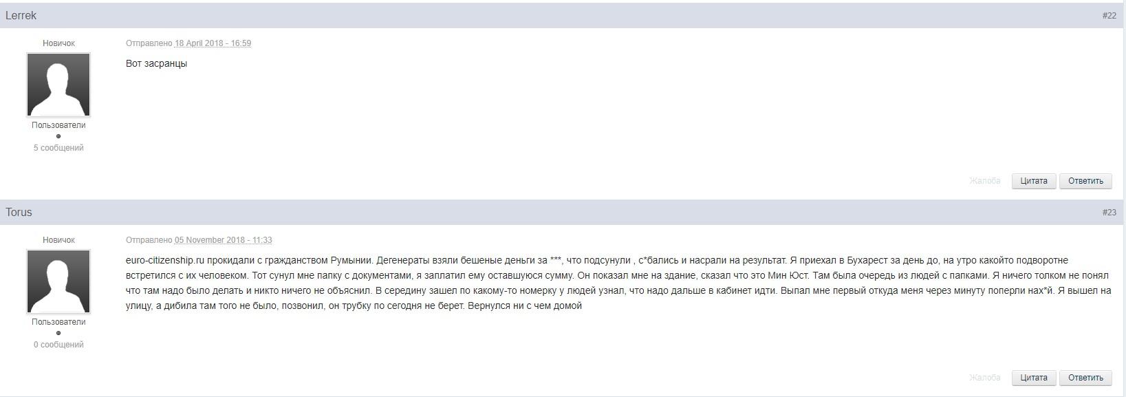 euro-citizenship.ru отзывы клиентов на сайте forum-eu.com