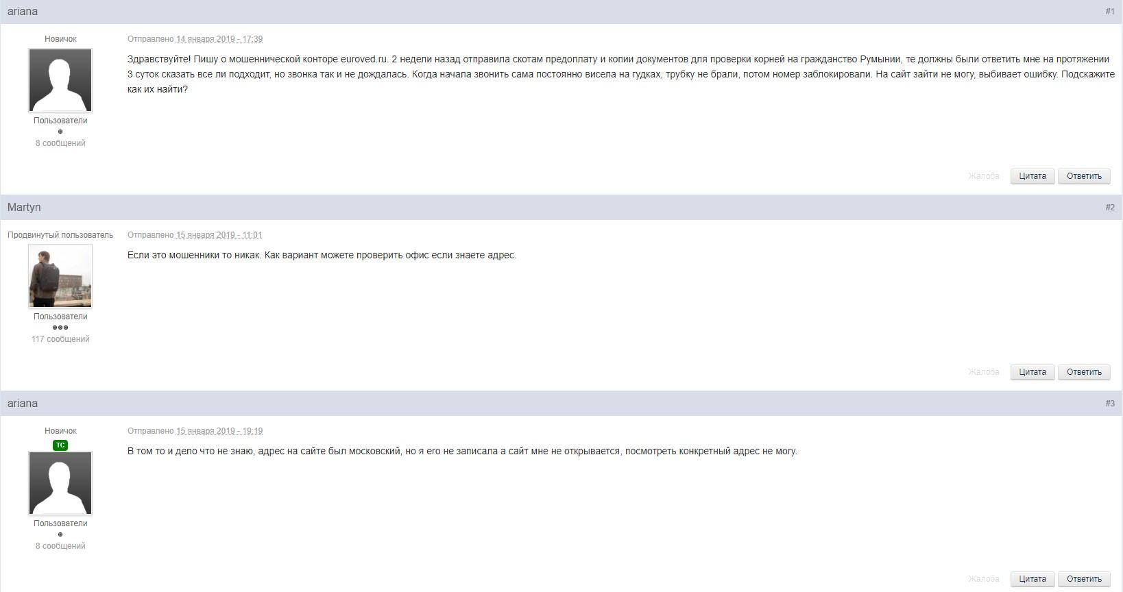 Euroved.ru отзывы на сайте forum-eu.com