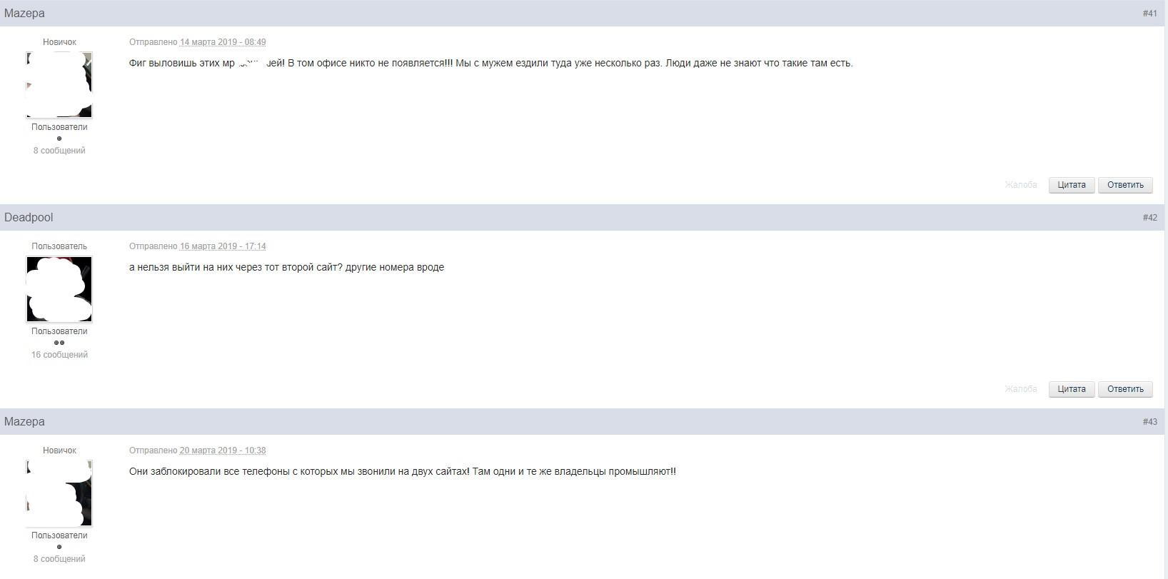 Euro Garant отзывы на сайте forum-eu.com