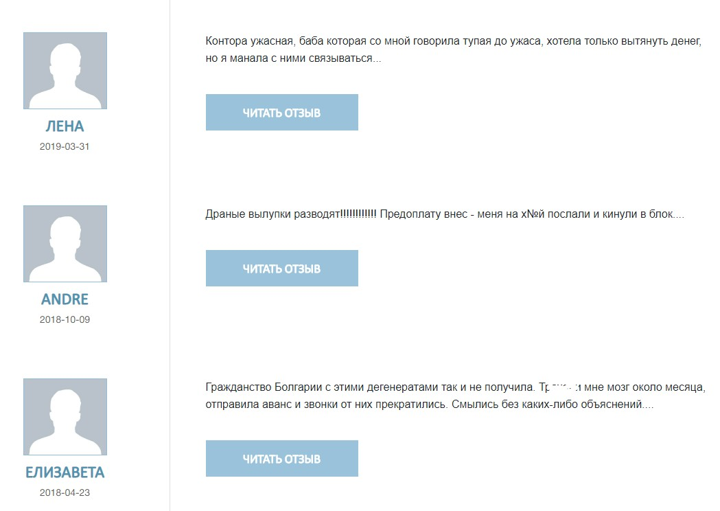 grazhdanstvo.es отзывы клиентов на сайте company-feedback.com