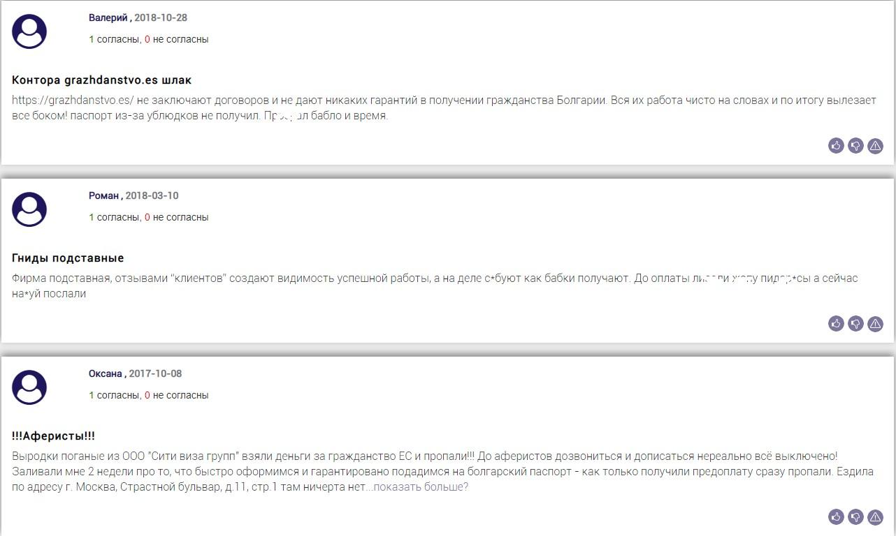 grazhdanstvo.es отзывы на сайте bizlst.com