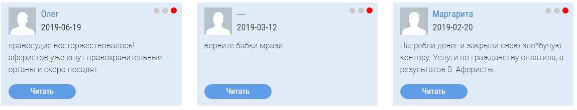 immigrate.expert отзывы клиентов на сайте glav-otzyv.ru