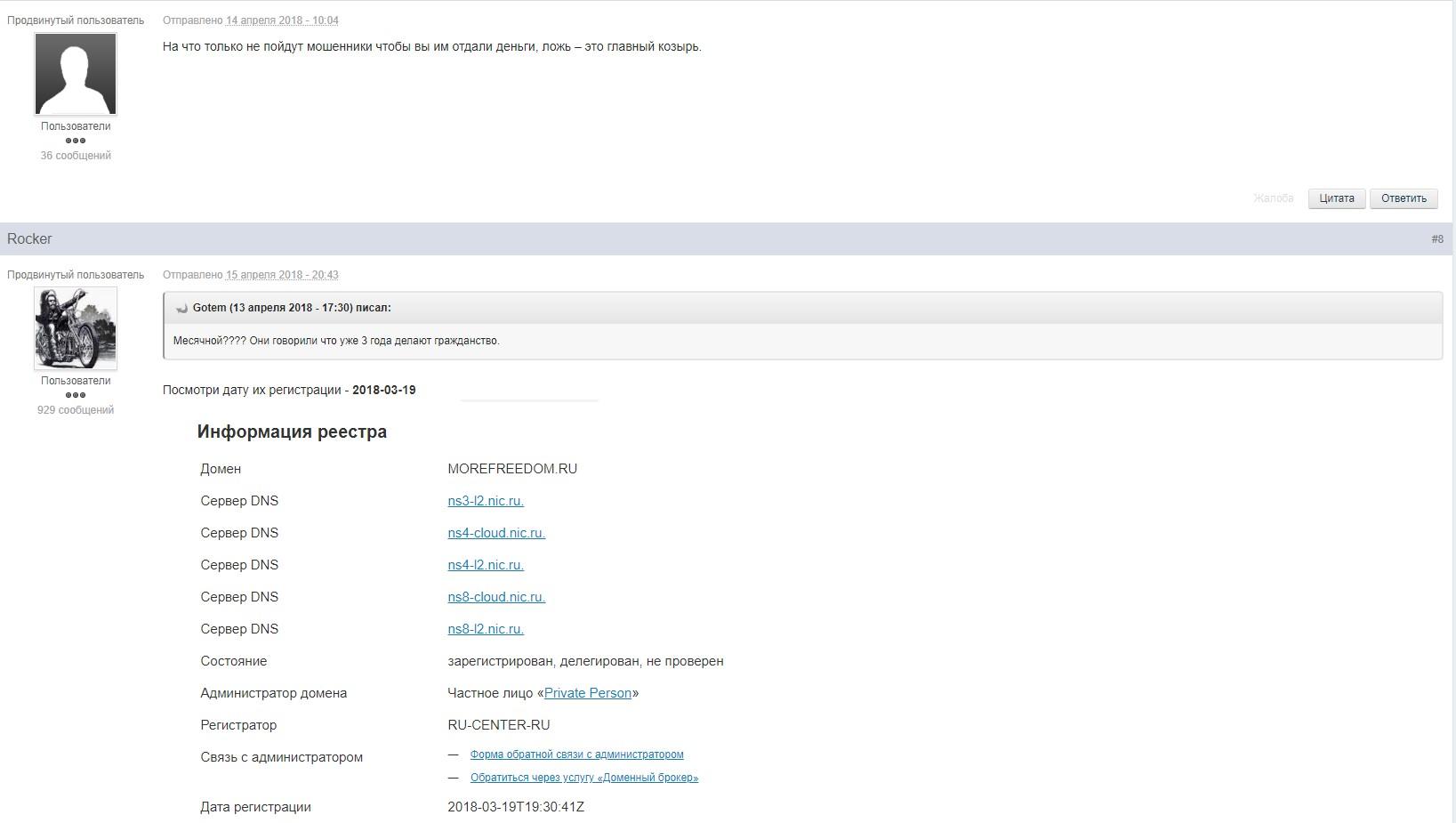 отзывы euro-files на сайте forum-eu.com