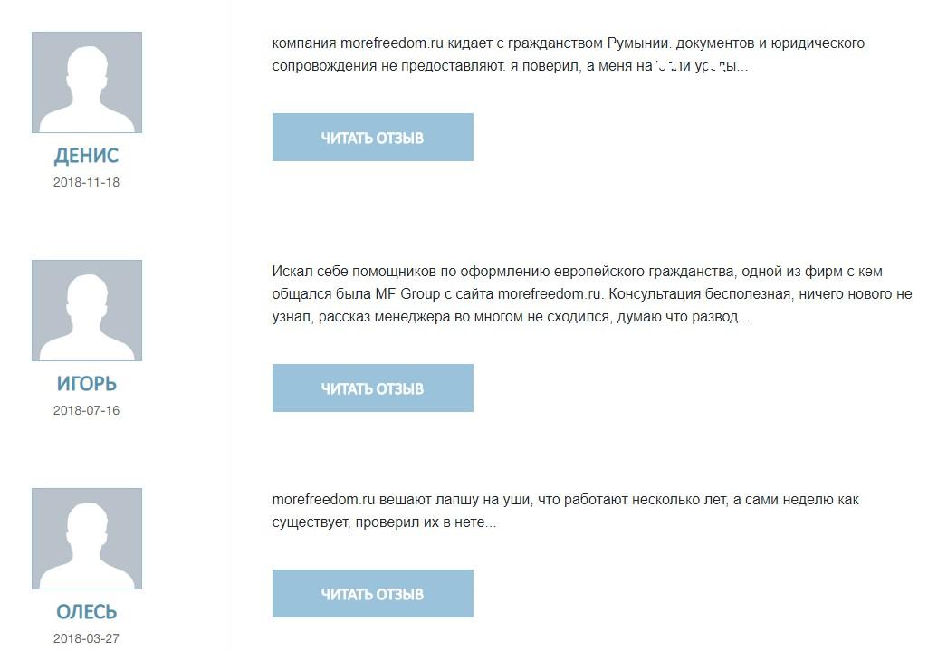 morefreedom.ru отзывы на сайте company-feedback.com