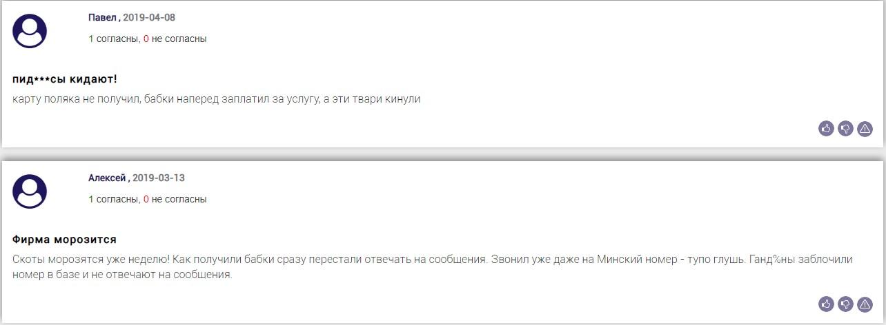 prokartapolaka.ru отзывы на сайте bizlst.com