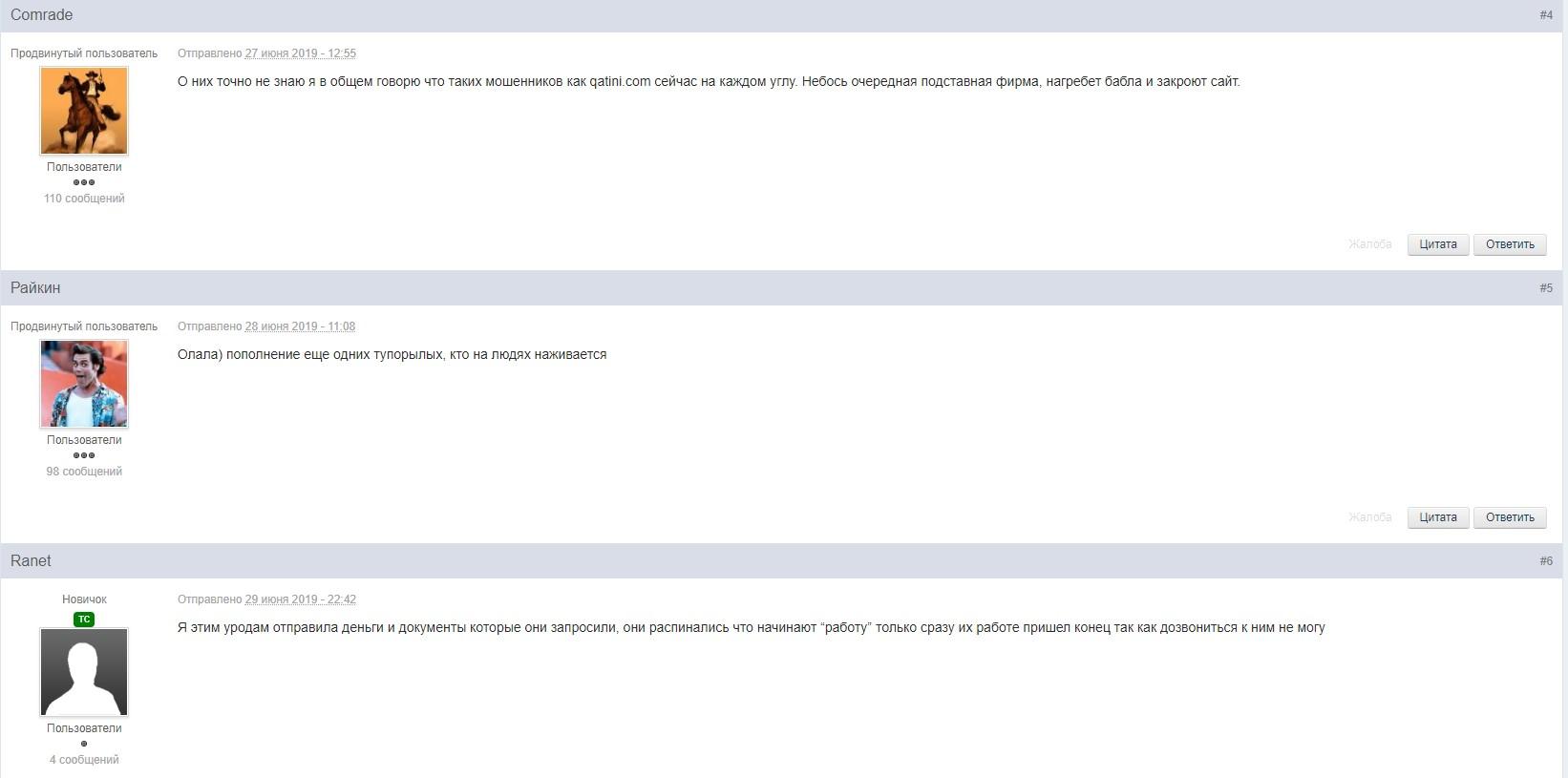 qatini.com отзывы на сайте forum-eu.com