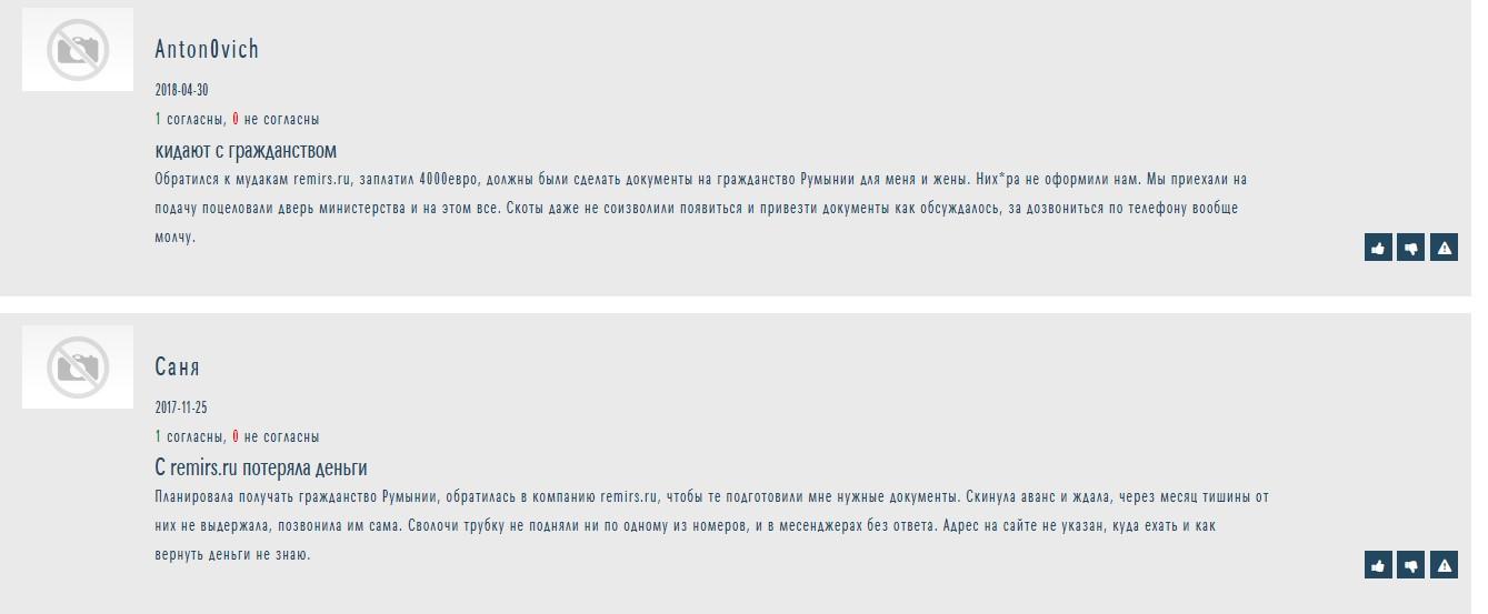 remirs.ru отзывы клиентов на сайте otzyvy.org.ua