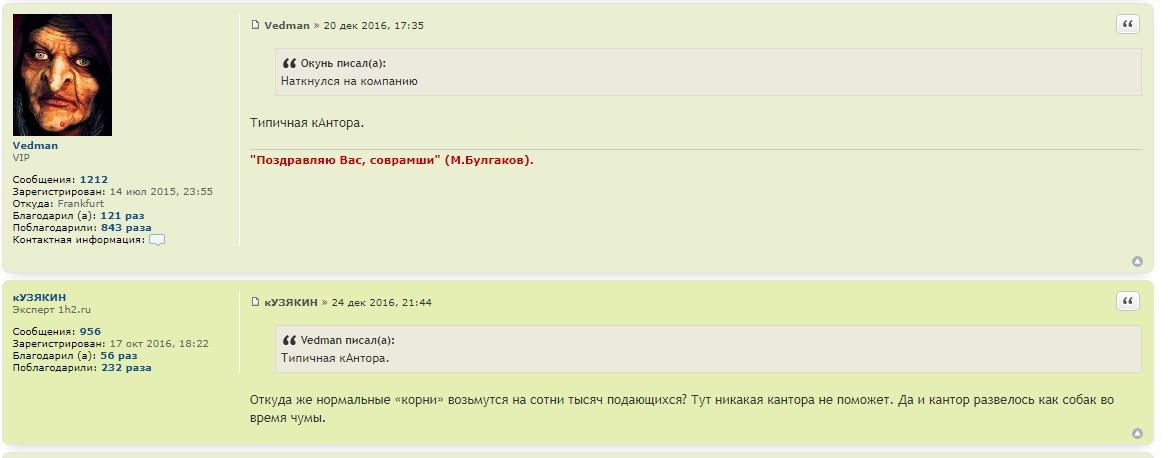 remirs.ru отзывы на сайте 1h2.ru