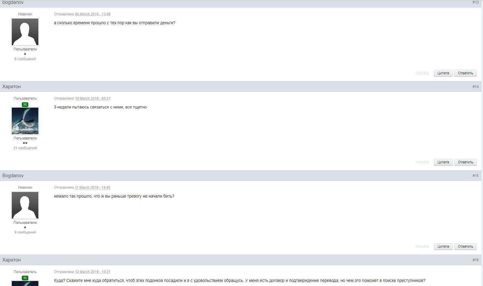 romania-doc.ru отзывы клиентов на сайте forum-eu.com