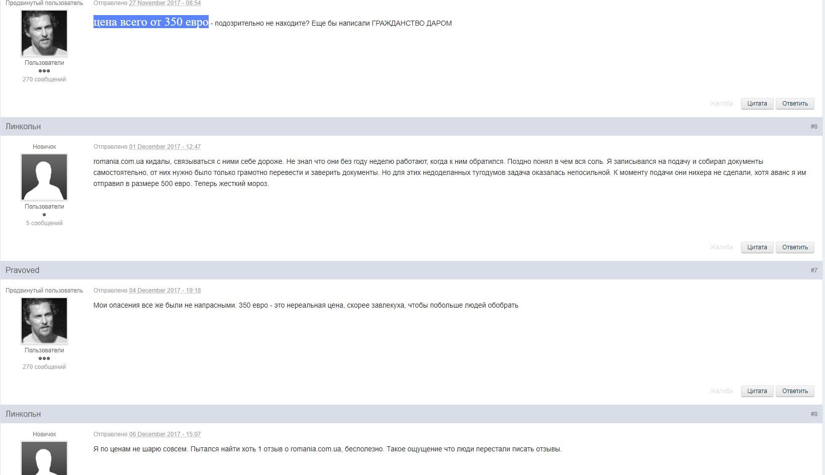 romania.com.ua отзывы на сайте forum-eu.com