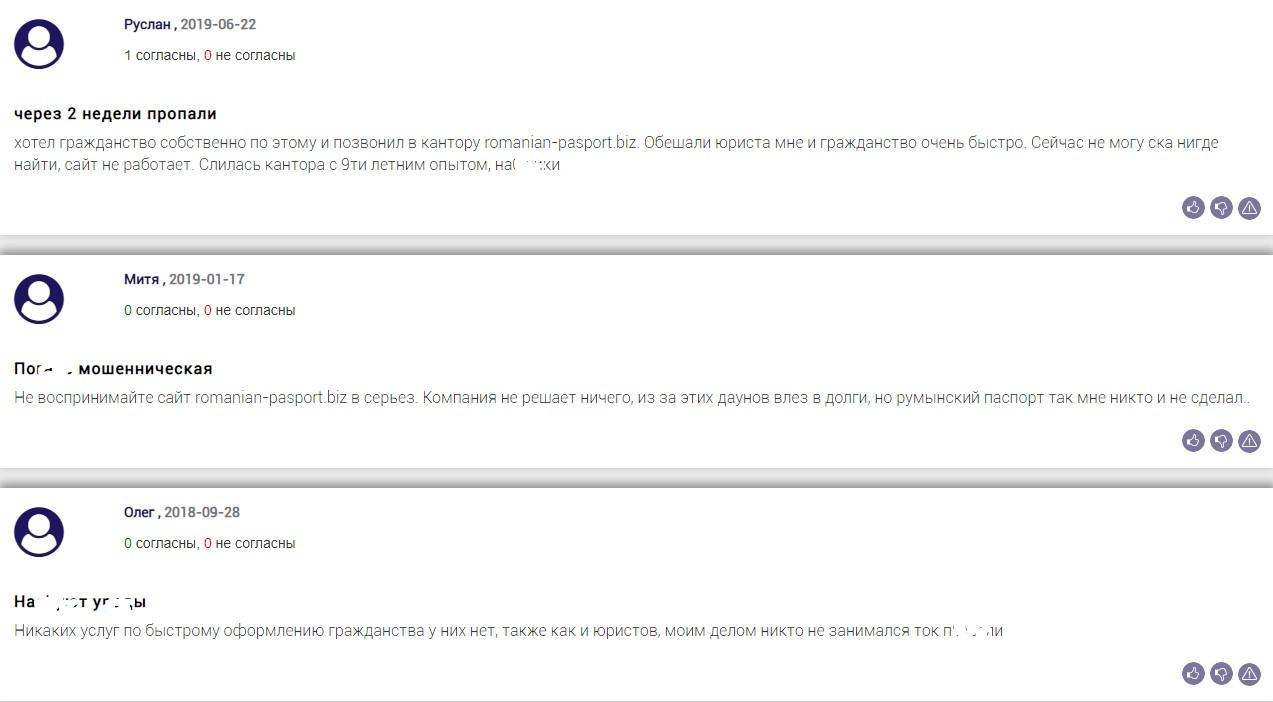 romanian-passport-biz отзывы клиентов на сайте bizlst.com