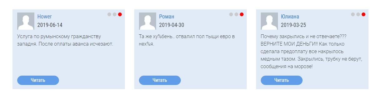 romanian-passport.net отзывы на сайте glav-otzyv.ru