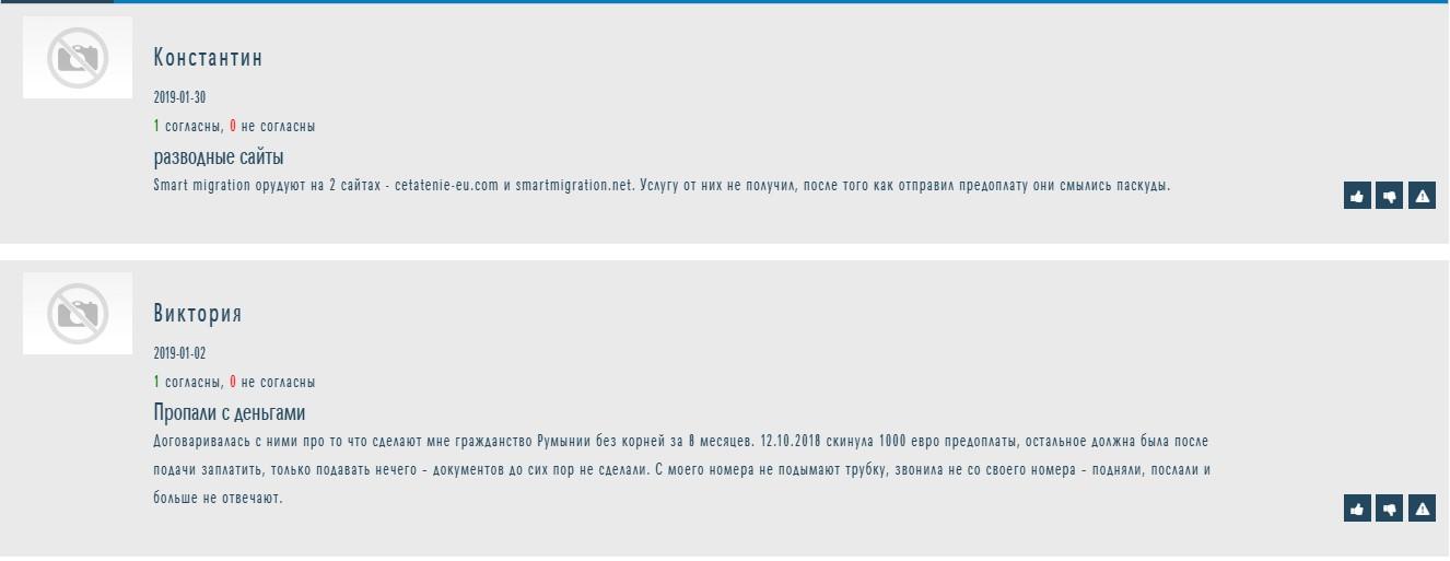cetatenie-eu.com отзывы на сайте otzyvy.org.ua