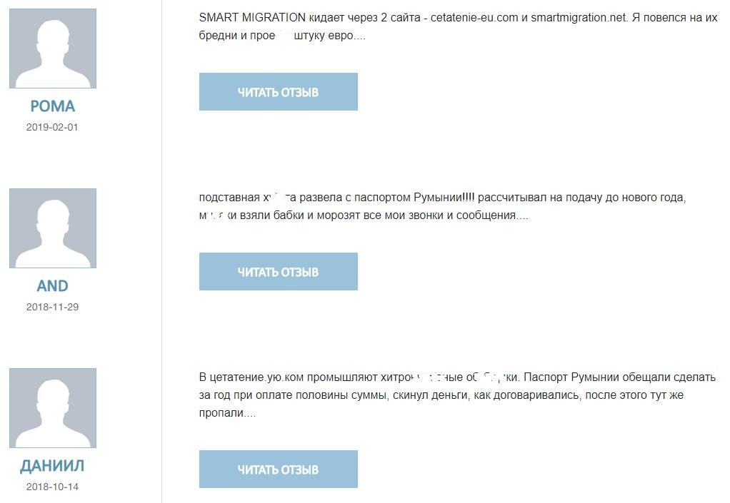 smart migration отзывы клиентов на сайте company-feedback.com