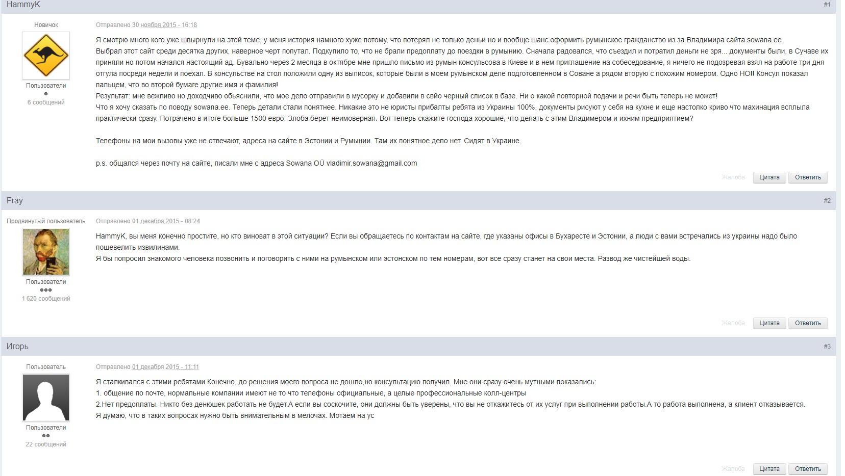 www.sowana.ee отзывы на сайте forum-eu.com