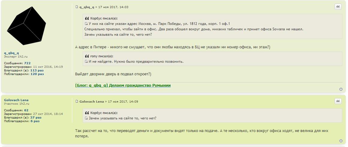 отзывы о компании www.sowana.ee на сайте 1h2.ru