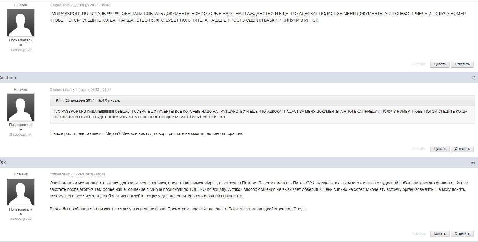 tvoipassport.ru отзывы клиентов на сайте forum-eu.com