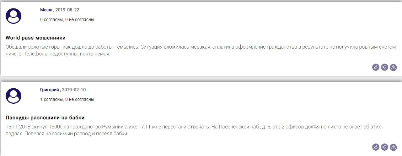 world-pass1.ru отзывы клиентов на сайте bizlst.com