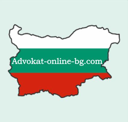 Advokat-online-bg.com отзывы