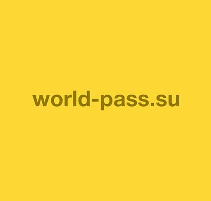 World-Pass (world-pass1.ru) отзывы о компании